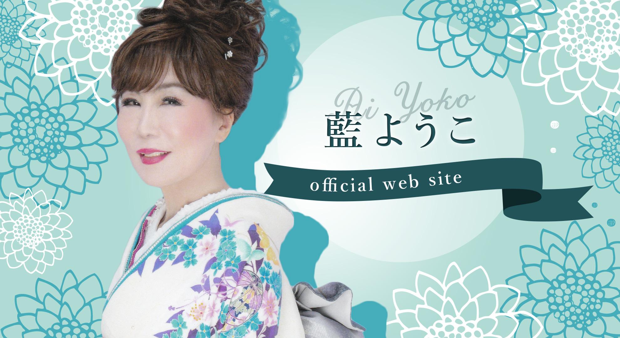 藍ようこ official web site